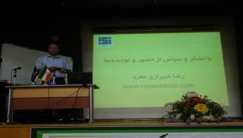 سمینار علمی تیرماه - موتور جستجوی فارسی 1391