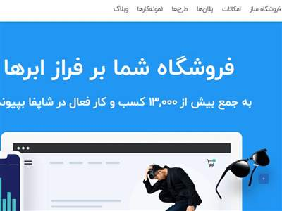 فروشگاه ساز شاپفا : معرفی و تحلیل سایت شاپفا