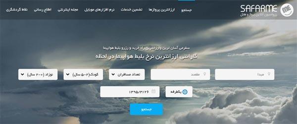 سایت سفرمی - گردشگری و خرید آنلاین بلیط هواپیما