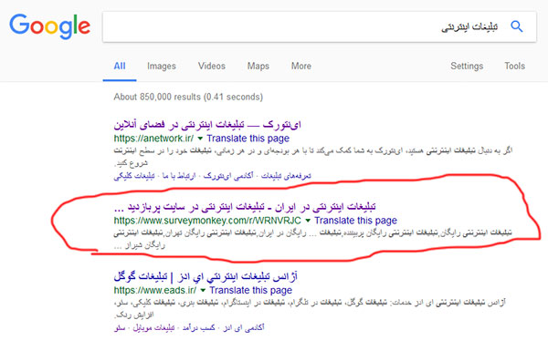 جستجوی تبلیغات اینترنتی در گوگل