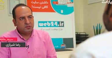 مصاحبه با من (رضا شیرازی) و تیم وب 24 در برنامه ایده پردازان