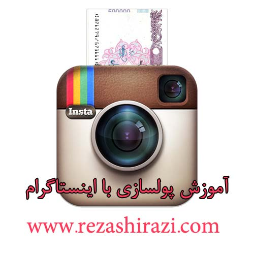 بازاریابی با اینستاگرام